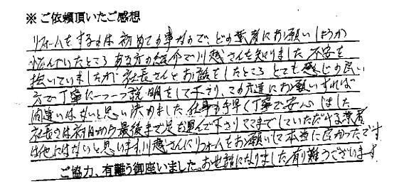 葛飾区 T様 (ユニットバス・トイレ工事)