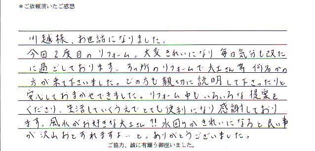 大田区 N様 (トイレ・風呂・洗面所の改装工事)
