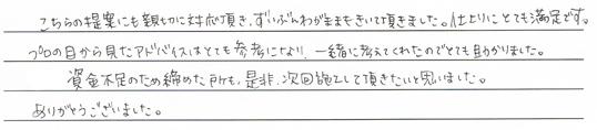 船橋市 金子様 (クロス、カーペット貼り替え)