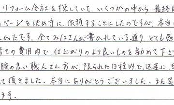 足立区 H様 (クロス、カーペット張替え)