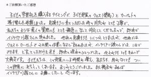 市川市 Y様 (クロス、カーペット貼り替え)