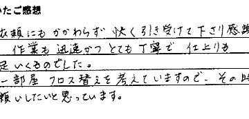 江戸川区 石井様 (クロス張替え)