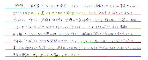 江戸川区 大山様 (壁紙張り替え)