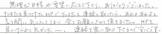 中野区 S様 (戸建リフォーム)
