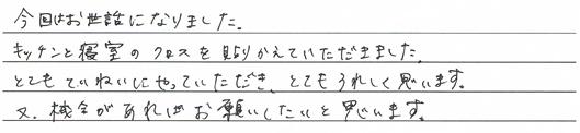 足立区 T様 (クロス)
