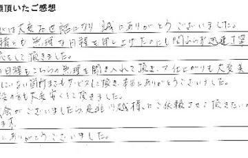 渋谷区S社・事務所様 (クロス張替え・塗装工事)