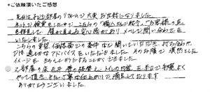川崎市 K様 (クロス張替え・カーペット工事)