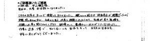 江戸川区 Y様 (トイレ壁紙・クロス張替え・クッションフロア・畳表替え・襖貼替え)