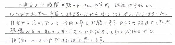 浦安市 M様 (トイレ壁紙)