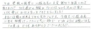 江東区 T様 (クロス)