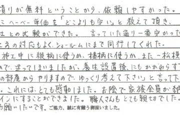江戸川区 福本様 (エコカラット新規工事)