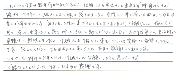 船橋市 遠藤様 (腰壁工事・聚楽壁塗り直し)