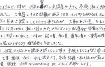 台東区 S様 (インプラス)