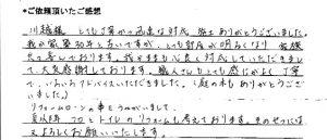 大田区 N様 (フローリング工事・クロス張替え)