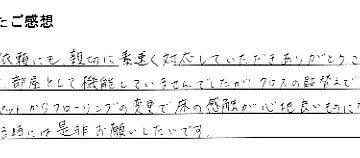 千葉市中央区 橋本様 (フローリング工事・クロス張替え)