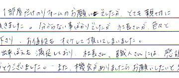 江東区 M様 (フローリングリフォーム)