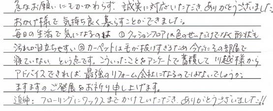 市川市 K様 (クロス貼替・フローリング工事・カーペット工事・エコカラット貼)