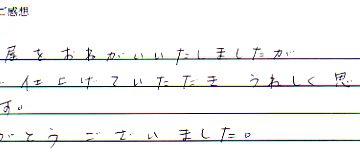 船橋市 O様 (フローリング)