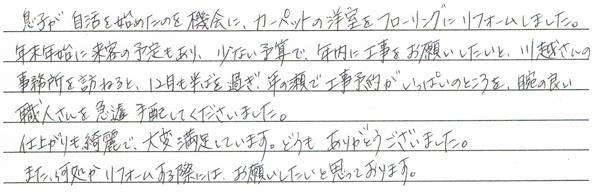 江戸川区 T.M様 (カーペットからフローリングへリフォーム)