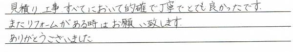 江戸川区 A様 (フローリング工事)