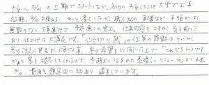 浦安市 N様 (フローリング工事・クロス張替え)
