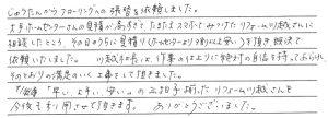 江戸川区 S様 (フローリング工事)