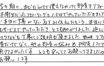 市川市 今井様 (フローリング工事・クロス張替え)