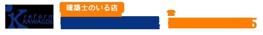 南行徳のリフォーム会社【リフォーム川越】|行徳・新浦安・葛西