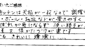 江戸川区 M様 (全体リフォーム・キッチン工事)
