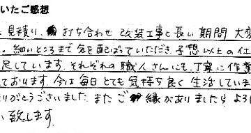 市川市 I様 (フローリング、キッチン工事・クロス張替え)