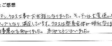 浦安市 M様 (キッチン工事・クロス張替え)