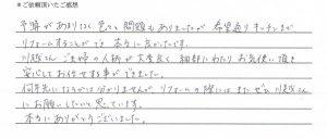市川市 S様 (キッチン・クロス・リフォーム)