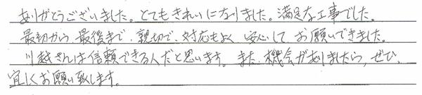 江戸川区 T様 (キッチン、クロス、フローリング、和室)