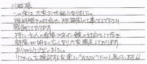 荒川区 宮様 (キッチン内装リフォーム工事)