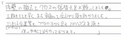 大田区 Y様 (戸建リフォーム)