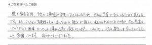 江東区 M様 (壁撤去・壁紙・カーペット)