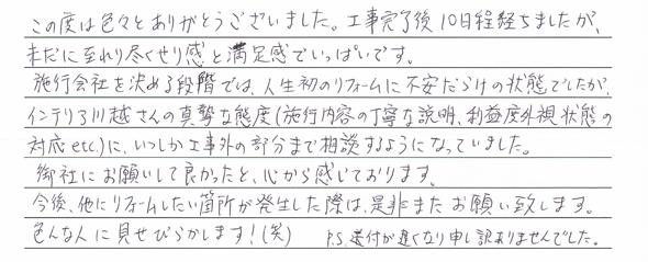 葛飾区 佐藤様 (クロス・フローリング)