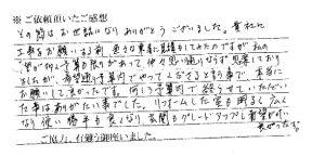 浦安市 清水様 (クロス・タイルカーペットの張替え・トイレ等の改装工事)