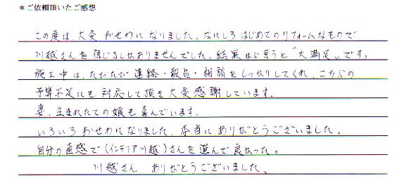 江戸川区 K様 (マンション内装リフォーム)