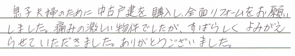 板橋区 K様 (マンションリフォーム)