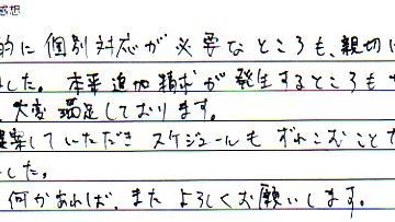 千葉市稲毛区 H様 (マンション内装リフォーム、クロス・カーペット・キッチン・他建具・カーテン)