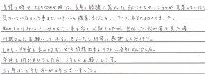 葛飾区 S様 (中古マンション入居前リフォーム)