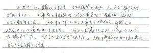 江戸川区 G様 (マンションリフォーム・クロス張替・たたみ張替)