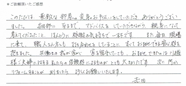 市川市 吉田様 (壁・床・キッチン・トイレ・洗面台)