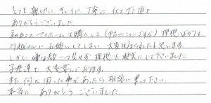 習志野市 井村様 (キッチン・風呂・クローゼット・リビング・玄関・洋室・トイレ)