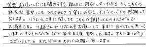 市川市 I様 (クロス工事、カーペット貼替え、畳表替え、コンセント・スイッチ交換、インターホン工事)