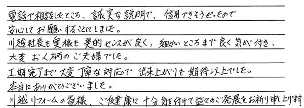 葛飾区 S様 [フローリング・クロス・間仕切り建具取付工事]