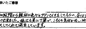 江東区 大野様 (クロス張替え・カーペット工事・クッションフロア工事・洗面化粧台交換)