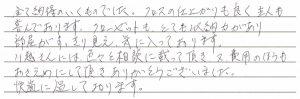 浦安市 柴田様 (塗装、クローゼット、クロス、畳替え)