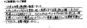 豊島区公園前クリニック経営 S様 (クロス・タイルカーペットの張替え・トイレ等の改装工事)